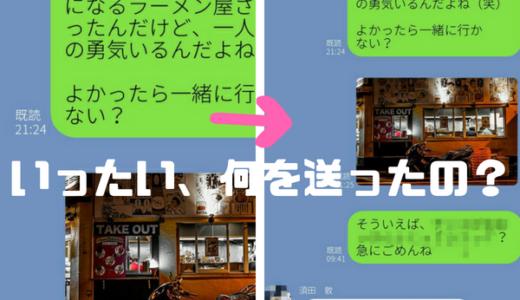 LINE※【既読無視からでも大丈夫】復縁したくなる魔法の一言!