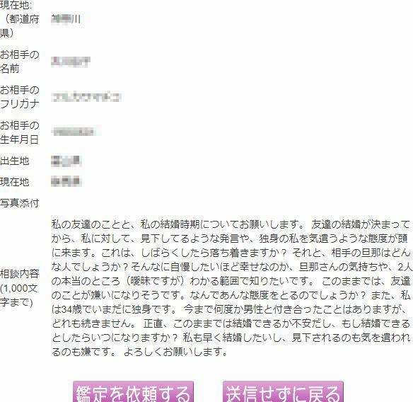 ヴェルニのメール鑑定画面