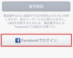 LINEにFacebookでログイン