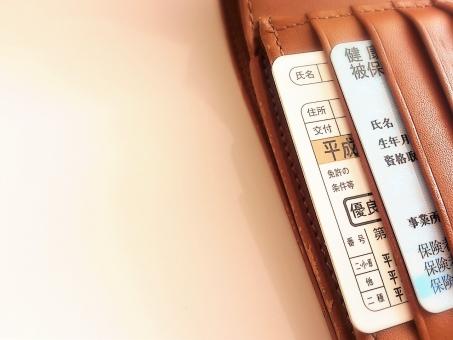 財布に入っている免許証と保険証