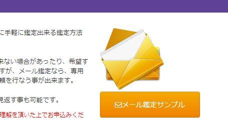 メール鑑定サンプル