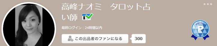 高橋ナオミ