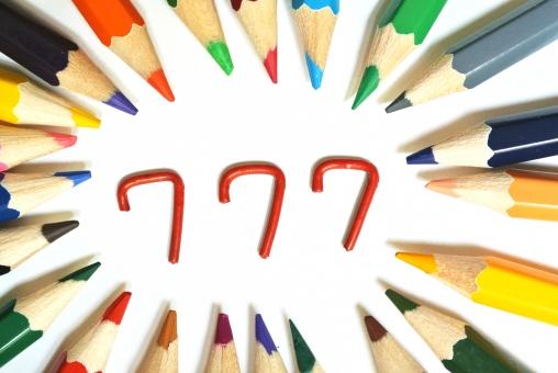 色鉛筆に囲まれたスリーセブン