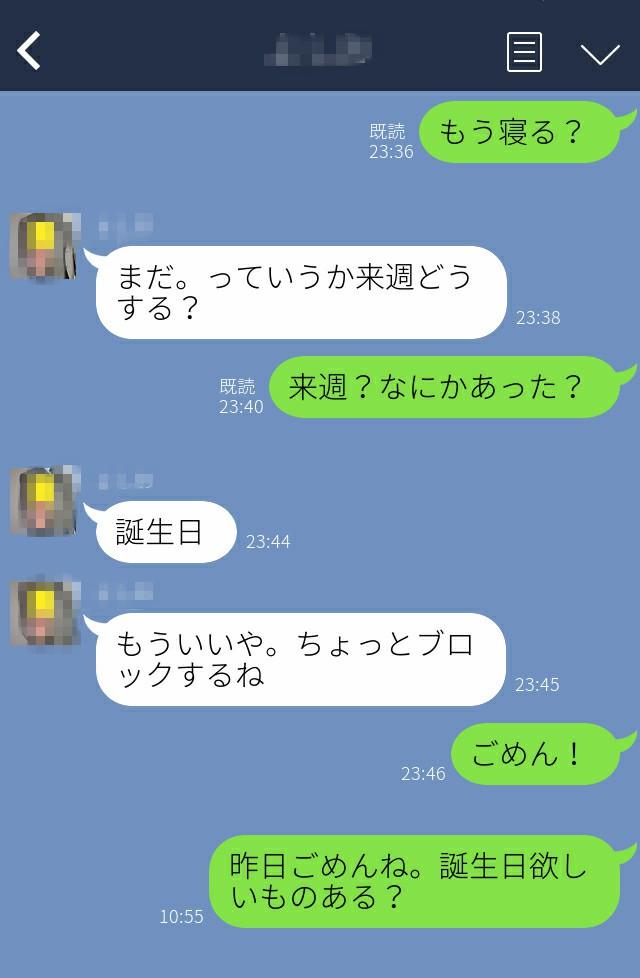 未読のLINE画面