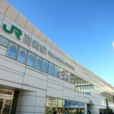 JR高崎駅の外観