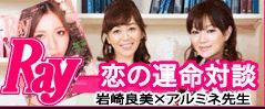 岩崎良美とアルミネ先生