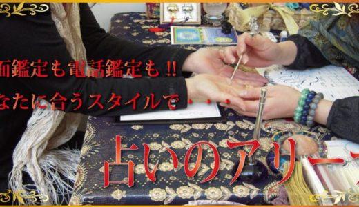 【愛知県】占いのアリーナ口コミ|名古屋や一宮店の評判はどう?