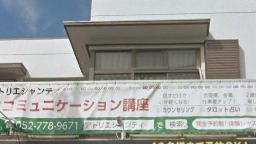 【名古屋】アトリエシャンティのタロット占い|口コミで見えた真実!