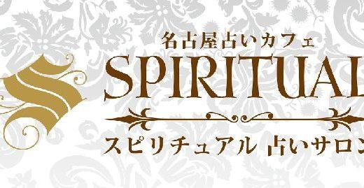 【口コミ大量】名古屋の占いカフェ『スピリチュアル』|当たるの?