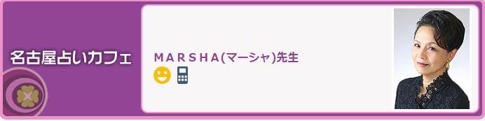名古屋占いカフェMARSHA(マーシャ)先生
