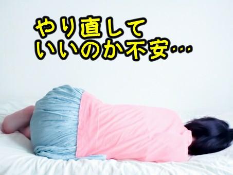 ベッドで不安そうな女性