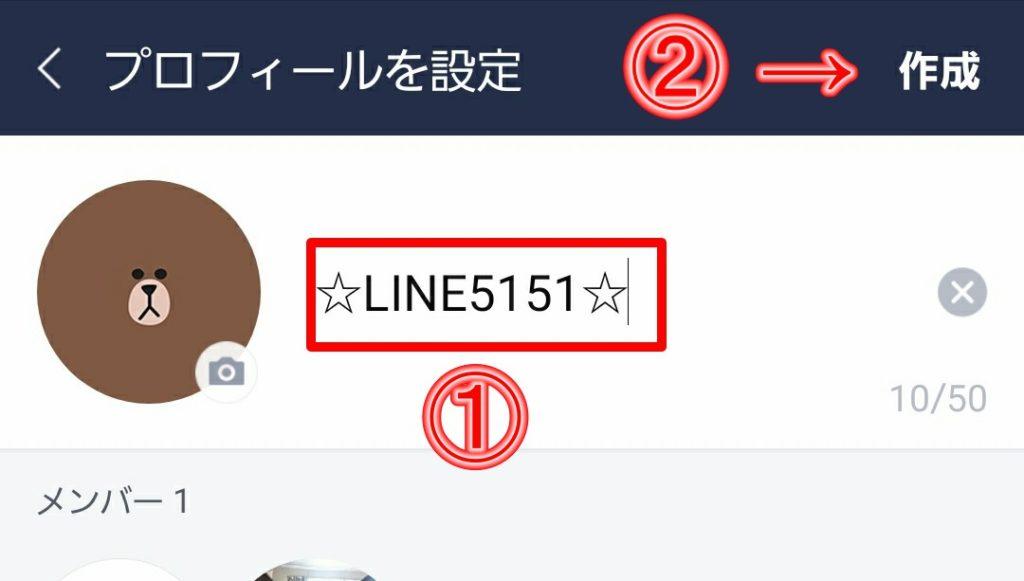 LINE グループ名 LINE5151