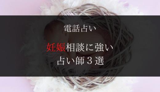 【子宝】電話占いで妊娠の相談に強い先生3選【当たった口コミあり】