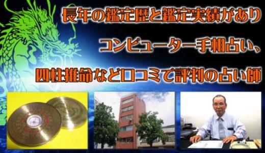 【口コミ】イシモリ占い王国の評判【名古屋市の安くて当たる占い】