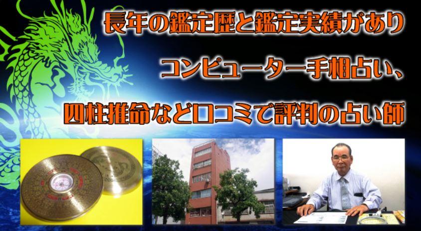 イシモリ 占い王国 口コミ 名古屋