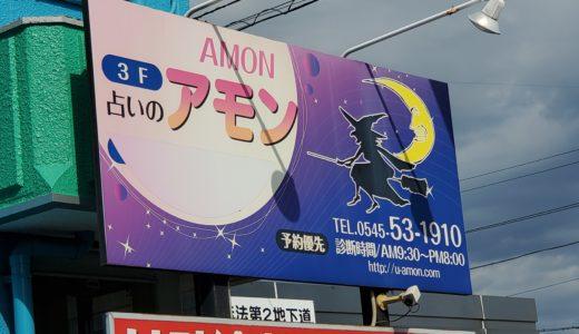 富士市「占いのアモン」の口コミ【実際に行ってみたわたしの感想つき】