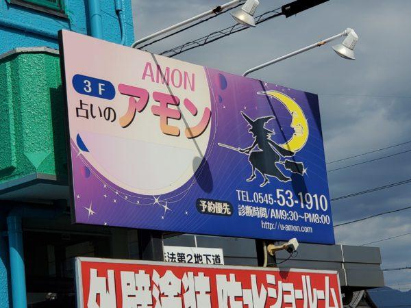 富士市 占い アモン 当たる