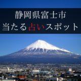 富士市 占い