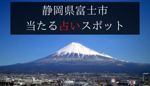 【静岡】富士市の当たる占い師【口コミで有名な占いスポット7選】