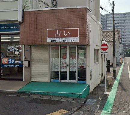 富士市 占い 当たる 宝泉