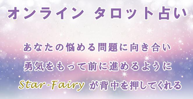 富士市 スターフェアリー star-fairy 占い 口コミ