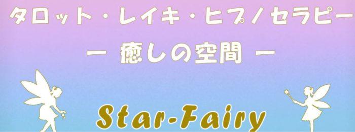 富士市 スターフェアリー Star-Fairy 口コミ 占い