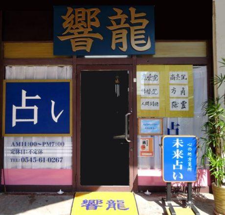 富士市 占い 当たる 響龍 おんりゅう