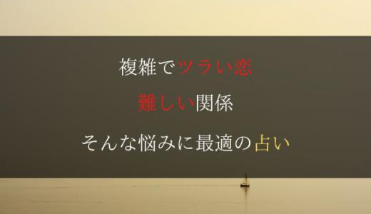 【占い】難しい恋が叶う占い師【uraraca愛純(アズミ)先生】