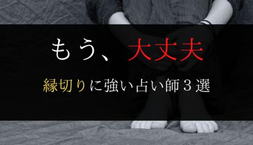 【電話占い】縁切り占い師ランキング3選【効果がすごいので悪用厳禁】