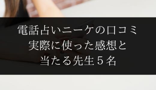 電話占いニーケの口コミ【当たると人気の占い師5名も厳選紹介】